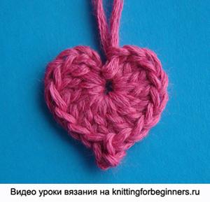 вязание крючком, вязание крючком для начинающих, как вязать валентинку, вязание сердечка, схема сердечка вязание
