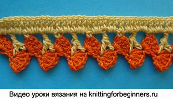 вязание каймы, вязаное кружево. ленточное кружево, crochet lace