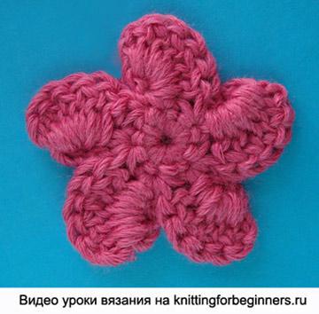 вязаный цветок, как вязать крючком цветок, вязание цветка, вязание крючком для начинающих, урок вязания крючком