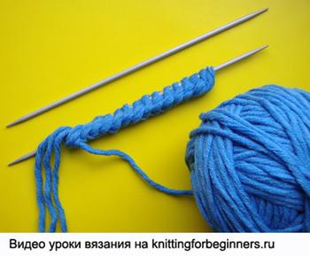 двойной набор петель, как набрать петли на спицы, урок вязания спицами, вязание на спицах  для начинающих