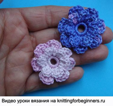 вязание цветов, объёмный цветок, двухслойный цветок, вязание крючком