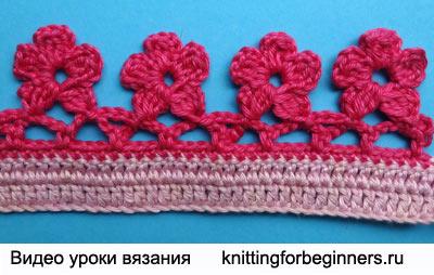 кайма цветочки, вязание крючком, вязание каймы, как вязать кайму, кайма, схема каймы