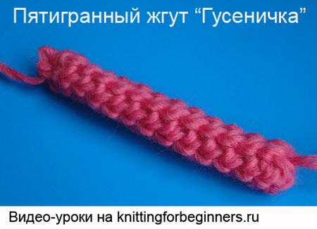 пятигранный жгут, как вязать жгут, вязание крючком