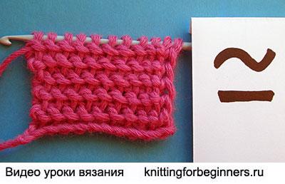 тунисское вязание, обозначения
