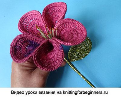 вязаная лилия, вязание крючком