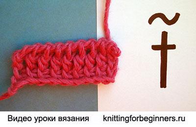 тунисское вязание крючком, обозначения