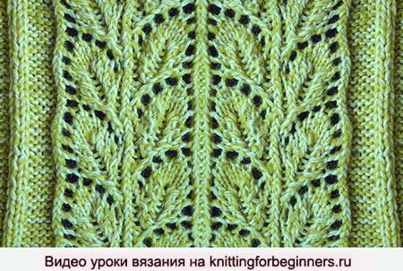 Узор для вязания листик